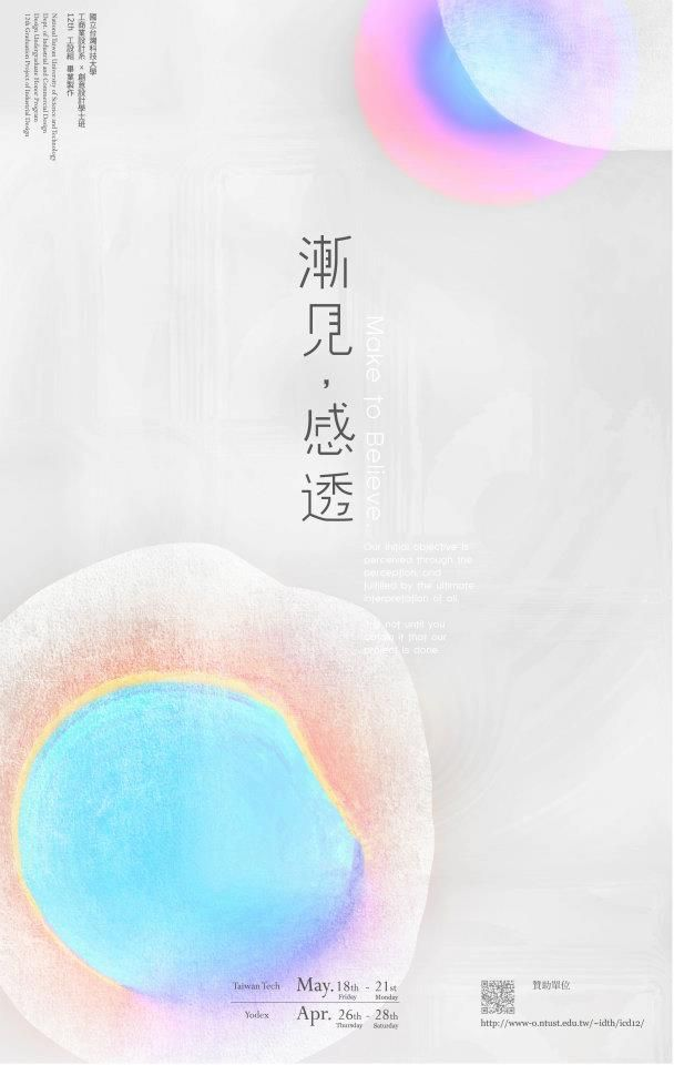 2012 第十二屆臺灣科大設計系畢業展: National Taiwan University of Science and Technology 12th Exhibition, 2012
