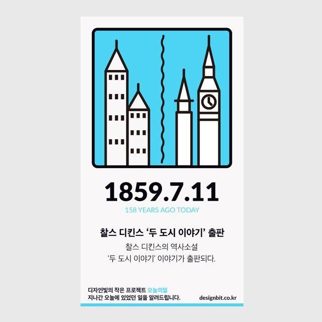 """디자인빛의 작은 프로젝트 오늘의 일. 지나간 오늘에 있었던 일을 알려드립니다.  1859년 7월 11일 158년전 오늘, 찰스 디킨스 """"두 도시 이야기"""" 출판되다.  세계에서 가장 많이 팔린 단행본 전세계적으로 2억부가 넘게 팔린 베스트셀러 ~~~ 크헐~~ 프랑스 혁명의 시기를 배경으로한 파리와 런던을 가르키고 있는 """"두 도시 이야기(Tale of Two Cities)"""" 찰스 디킨스의 작품이 1859년 7월 11일 출판되었습니다.  두 도시 이야기의 간단한 줄거리는요 ^^ (저 안읽어봤습니다 ㅠㅠ 서칭합니다.) 등장인물 : 마네트박스 (억울함 수감생활), 딸 루시(착한 딸), 찰스다네이(귀족신분을 버리고 영궁에서 살아가는 인물), 시드니 카턴(능력을 펼치지 못한 변호사)  #디자인빛 #오늘의빛 #오늘의일 #오늘의색 #찰스디킨스 #두도시이야기 #세계에서가장많이팔린단행본 #파리와런던 #7월11일 #design #designbit #news #story"""