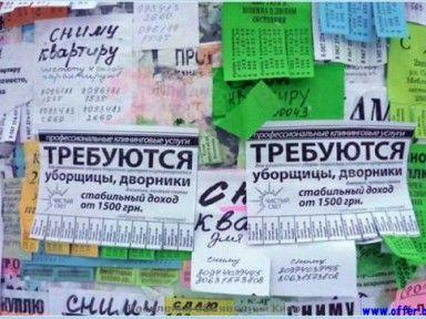 Лучшая реклама января 2014 - Это интересно! - Севастопольская биржа услуг