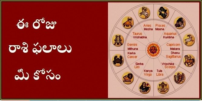 Telugu Today Rasi Phalalu In Sakshi Paper Eenadu Paper With