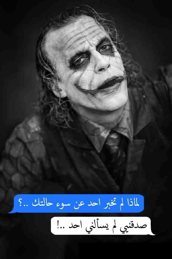 Pin by HAWRAA HASSAN on #كلام-الجوكر | Joker quotes ...