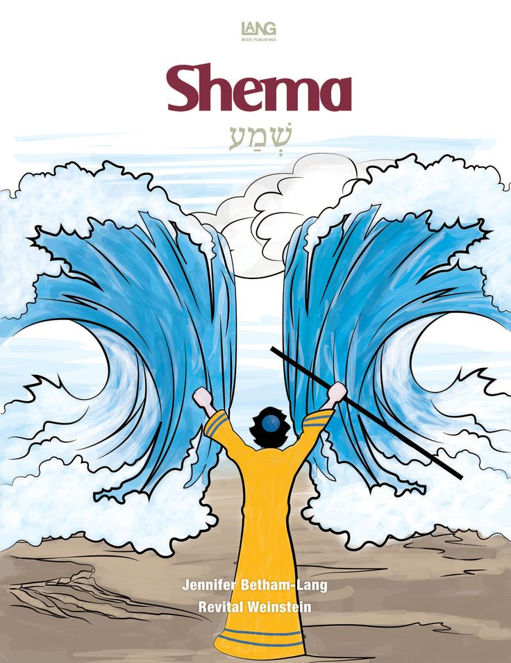 The Shema Coloring book available now to teach the Shema to any observant person who needs to learn this valuable prayer.