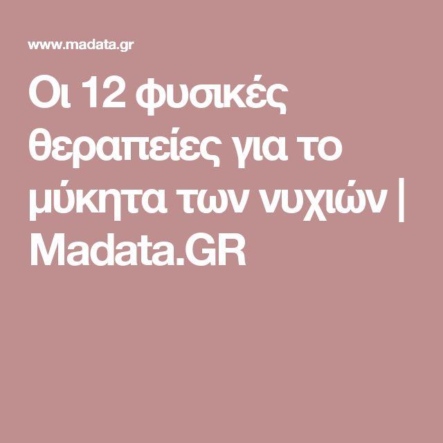 Οι 12 φυσικές θεραπείες για το μύκητα των νυχιών | Madata.GR