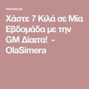 Χάστε 7 Κιλά σε Μία Εβδομάδα με την GM Δίαιτα! - OlaSimera