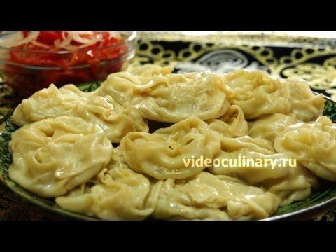 Рецепт - Манты с картофелем  от http://videoculinary.ru Бабушка Эмма