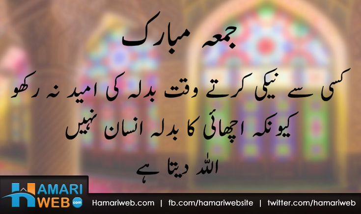 25+ best Jumma mubarak quotes on Pinterest | Jumma mubarak ...