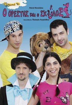 «Ο Ορέστης και ο σκύλος» της Νανάς Νικολάου - Tranzistoraki's Page!
