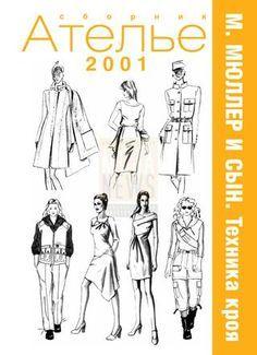 Сборник «Ателье-2001». Техника кроя «М.Мюллер и сын». Конструирование и моделирование одежды.
