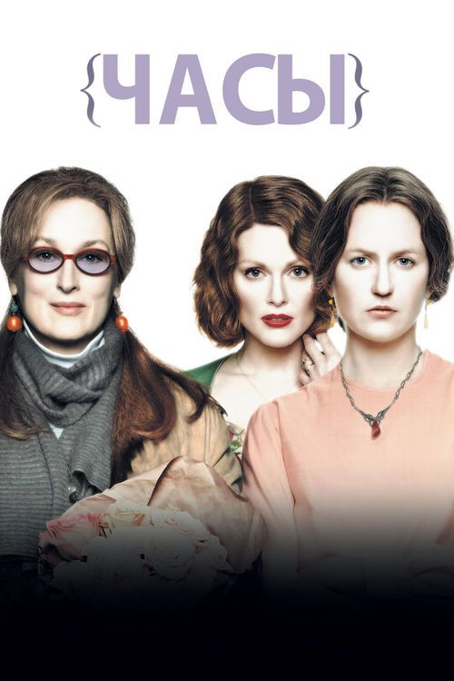 Watch->> The Hours 2002 Full - Movie Online