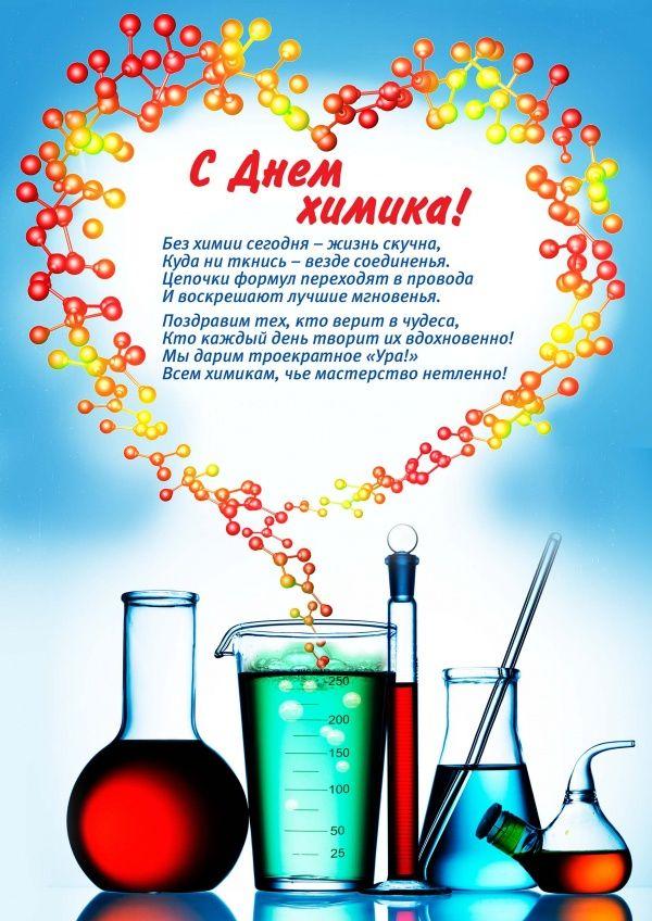 Открытки ко дню химика своими руками