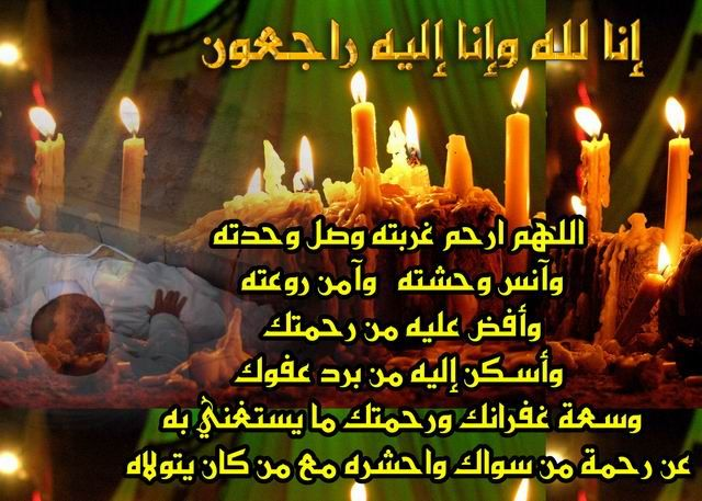أدعية للميت يوم الجمعة Clip Art Birthday Candles Photo
