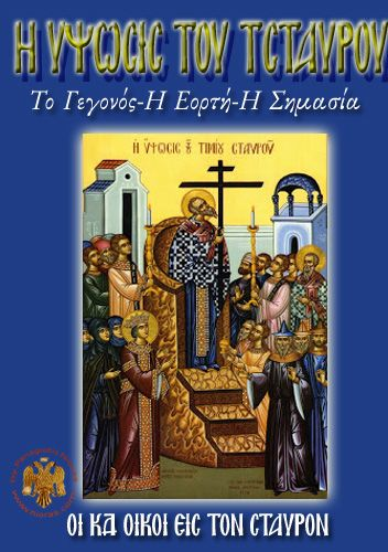 Orthodox Book of The Exaltation of the Holy Cross
