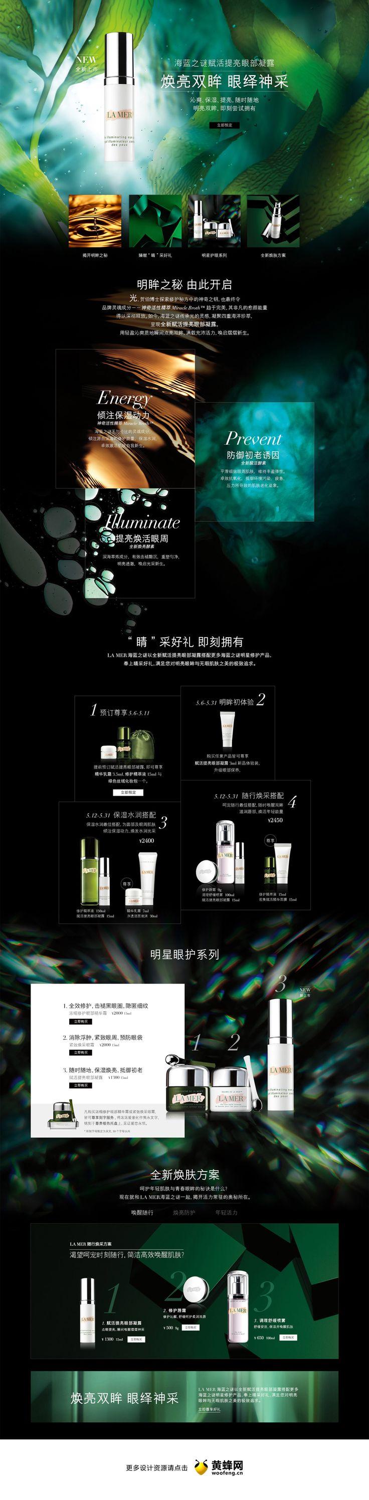 IEG新品首发化妆品专题,来源自黄蜂网http://woofeng.cn/