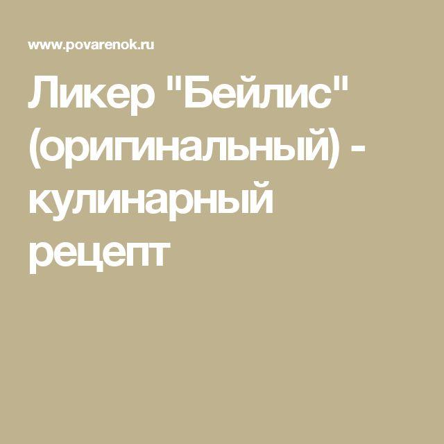"""Ликер """"Бейлис"""" (оригинальный) - кулинарный рецепт"""
