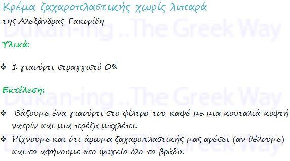 Κρέμα ζαχαροπλαστικής χωρίς λιπαρά :: Dukan-ing ..The Greek Way