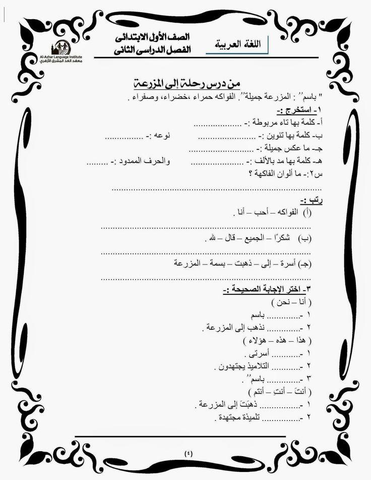 Arabic4.jpg (1237×1600)
