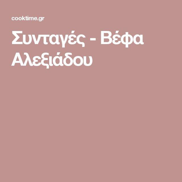 Συνταγές - Βέφα Αλεξιάδου