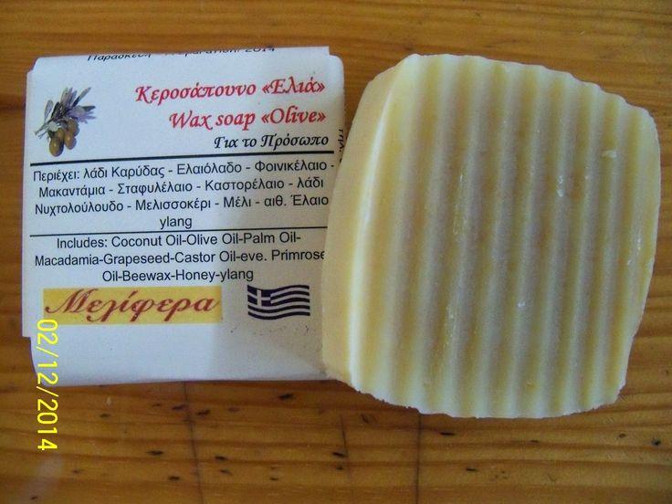 Σαπούνι για το πρόσωπο, Περιέχει φυτικά έλαια Μελισσοκέρι & Μέλι - handmade soap