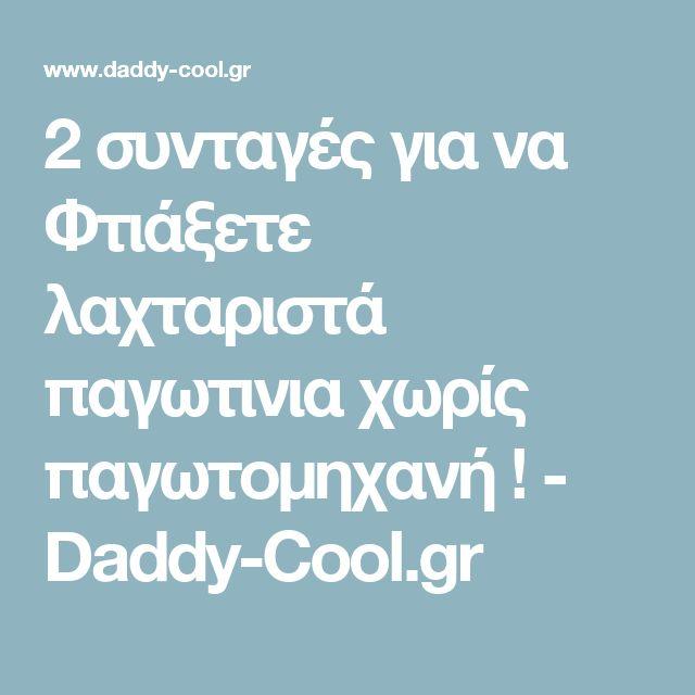 2 συνταγές για να Φτιάξετε λαχταριστά παγωτινια χωρίς παγωτομηχανή ! - Daddy-Cool.gr