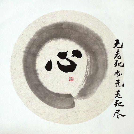 Caligrafía China corazón Sutra del corazón por AuspiciousInk