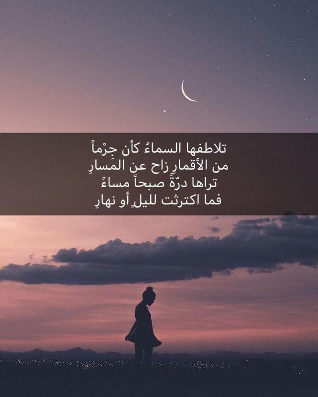 قيس ابن الملوح Quran Quotes Inspirational Arabic Poetry Quran Quotes
