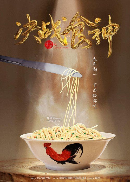 Cook Up a Storm (2017) Full Movie Streaming HD