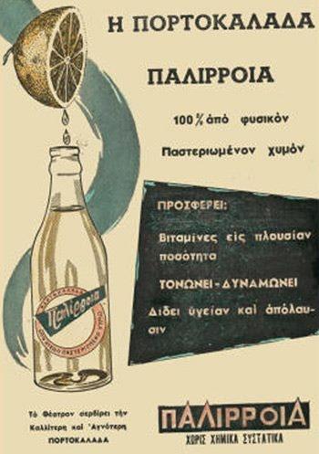 Old greek ad