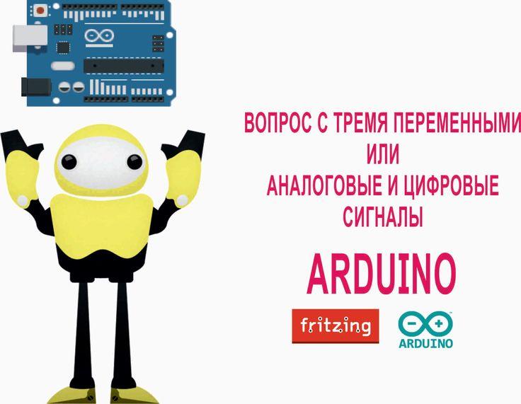 Перезалит звук. ARDUINO: Урок 5 - Аналоговые и цифровые сигналы. Интерес...