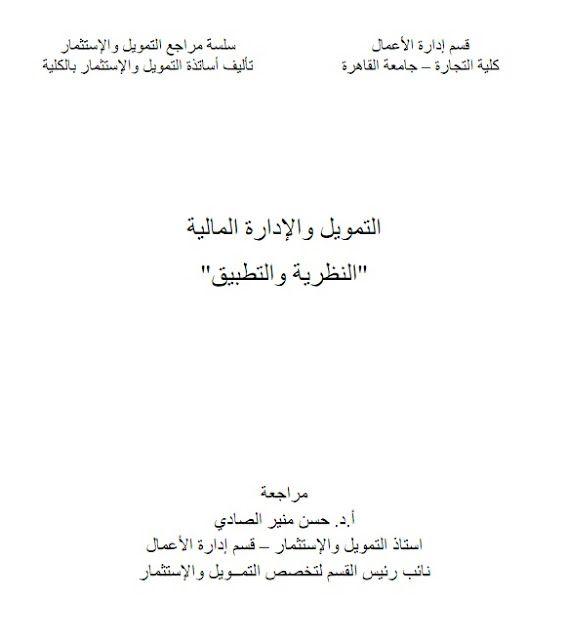التمويل والإدارة المالية النظرية والتطبيق يعد هذا المرجع الأول في التمويل بالمكتبة العربية والذى يشارك في تأليفه ومراجعته نخبة من أسا Blog Posts Math Blog