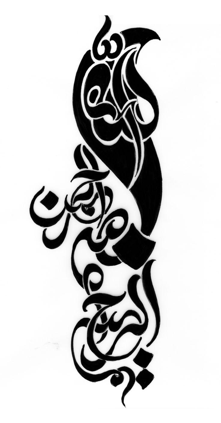 BismilAllah Ir rehman Ur Rahim