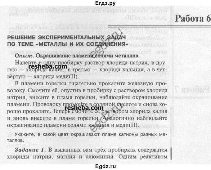 Готовые домашние задания и.и.новошинский н.с.новошинская класс