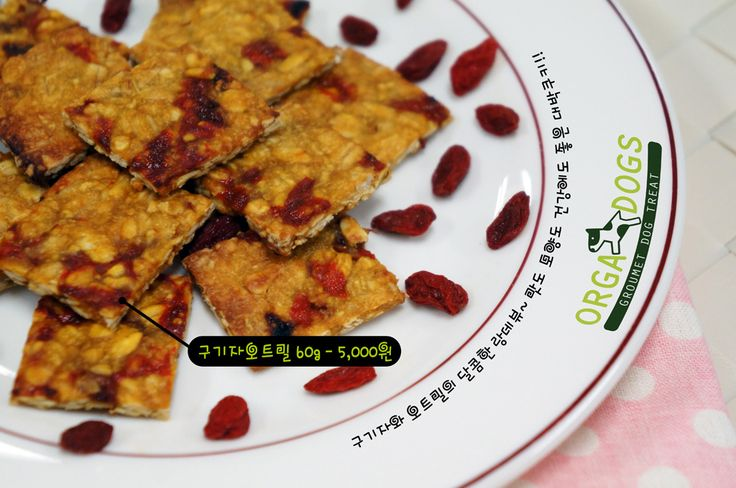 [Goji Berry Cookie] Lovely Taste...