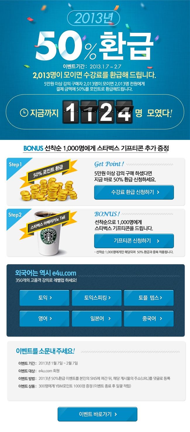 [이포유] 1월 50%환급 이벤트 (김보인)