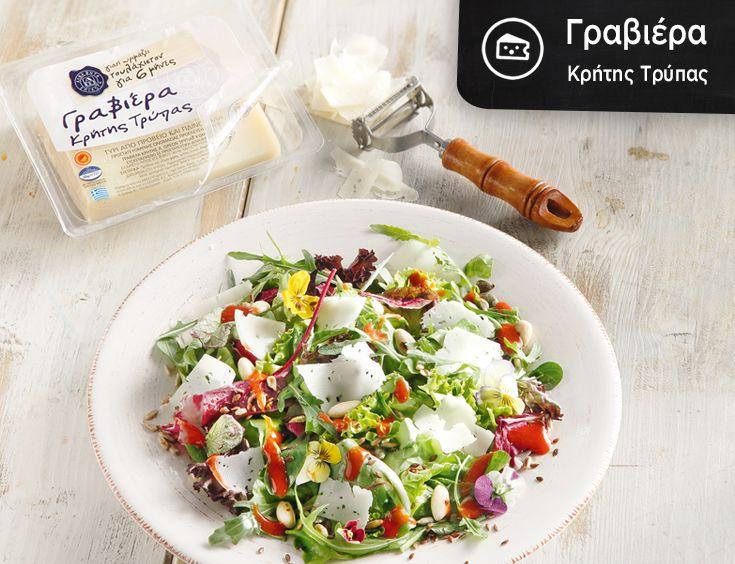 Μετάτρεψε τη σαλάτα σου σε ένα θρεπτικό γεύμα, προσθέτοντας λίγες φέτες ελαφρώς πικάντικης, ώριμης Γραβιέρας Κρήτης Τρύπας, που θα βρεις μόνο στα ΑΒ!
