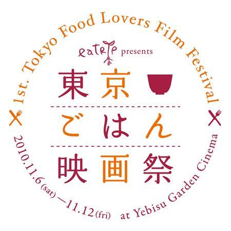 東京ごはん映画祭 もっと見る