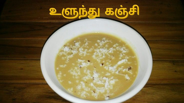 Ulundhu kanji   urad dal porridge -   Ulundhu kanji the best breakfast recipes since ages. Ulundhu is rich in protein, potassium, magnesium, calcium, iron and vitamin B. Mainly it is good for women's health as it is a necessary dish for them …