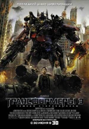 Смотреть фильм Трансформеры 3 Тёмная сторона Луны 2011
