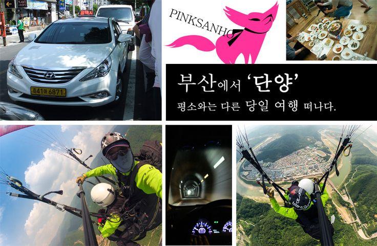 부산에서 단양 MBC 파워매거진 충북 촬영 평소와는 다른 당일여행에 도전하다.