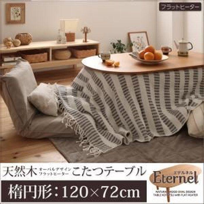 【単品】こたつテーブル楕円形(120×72cm)【Eternel】ナチュラルアッシュ天然木オーバルデザインフラットヒーターこたつテーブル【Eternel】エテルネル【代引不可】