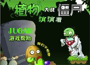 Plants vs Zombies Menguante | Juegos Plants vs Zombies - jugar gratis