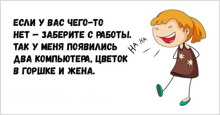 Когда видишь грустного человека, тотак ихочется подойти икак-то рассмешить его. Нонестоит корчить рожи или показывать фокусы, вдруг неполучится. Лучше расскажите всем своим друзьям свежие изабавные анекдоты. 😀😀😀 —Циля, выходи заменя замуж. —Яша, атымне шовзамен? 😀😀😀 😀😀😀 —Наверное, скучно рыбы живут … Continue reading →