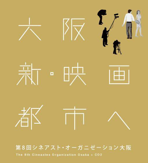 Cineastes Organization Osaka