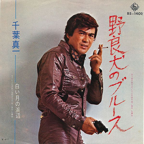 千葉真一 Chiba Shin'ichi - 野良犬のブルース / 白い月の浜辺 (1971)