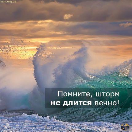 Помните, шторм не длится вечно!