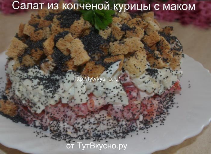 необычный вкусный и простой рецепт: салат из копченой курицы с маком. Салат получил название Курица под кайфом
