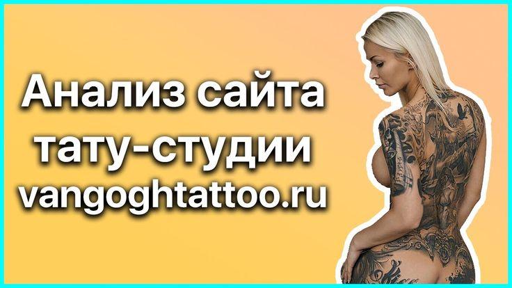 Анализ сайта : экспресс анализ сайта vangoghtattoo.ru