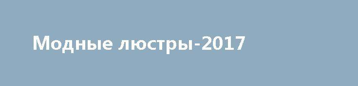 Модные люстры-2017 https://www.lustra-market.ru/blog/modnye-lyustry-2017/  Вот уже ноябрь наступил. Пройдёт всего лишь пара месяцев, и наступит новый, 2017 год. Если в следующем году вы как раз запланировали ремонт, перестановку или просто небольшое обновление интерьера, вам, безусловно, захочется узнать, какие вообще тенденции царят нынче в моде на домашний декор, и какие люстры выбрать для стильного и яркого интерьера. Классические люстры Сомневаешься … Читать далее Модные люстры-2017