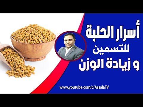 الطريقة الصحيحة لاستخدام الحلبة للتسمين او زيادة الوزن فى اسرع وقت Youtube Dog Food Recipes Food Animals Food