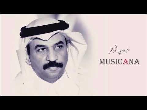 عبادي الجوهر كلمه ولو جبر خاطر Youtube In 2020 Karaoke Songs Movie Posters Karaoke