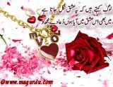 urdu greetings cards ghazal magurdu for sister brother husband birthday wishes sms
